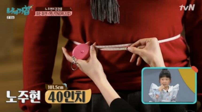 /tvN '나이거참' 방송캡처