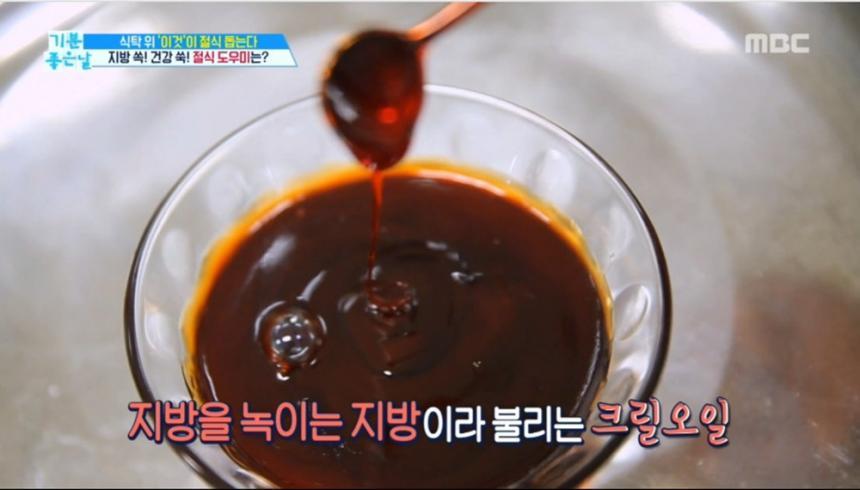 MBC '기분 좋은 날' 방송 캡처