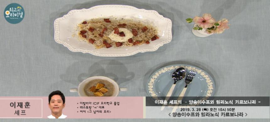 EBS1 '최고의 요리비결'
