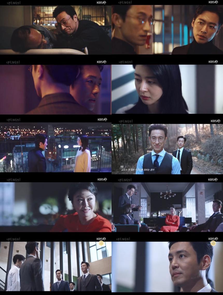 KBS2 '닥터 프리즈너 '방송캡처