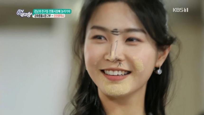 KBS1 '6시 내고향' 방송 캡쳐