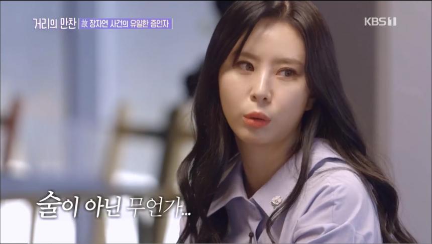 '거리의 만찬' 윤지오 / KBS1