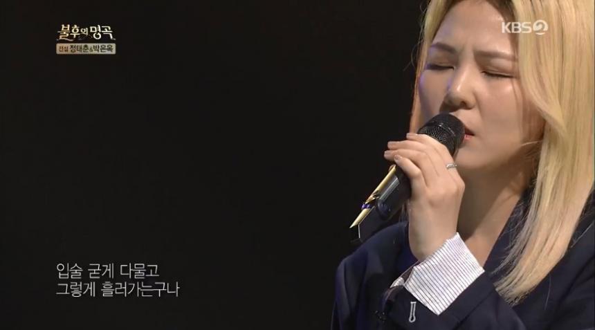 KBS2 '불후의 명곡' 방송 캡쳐