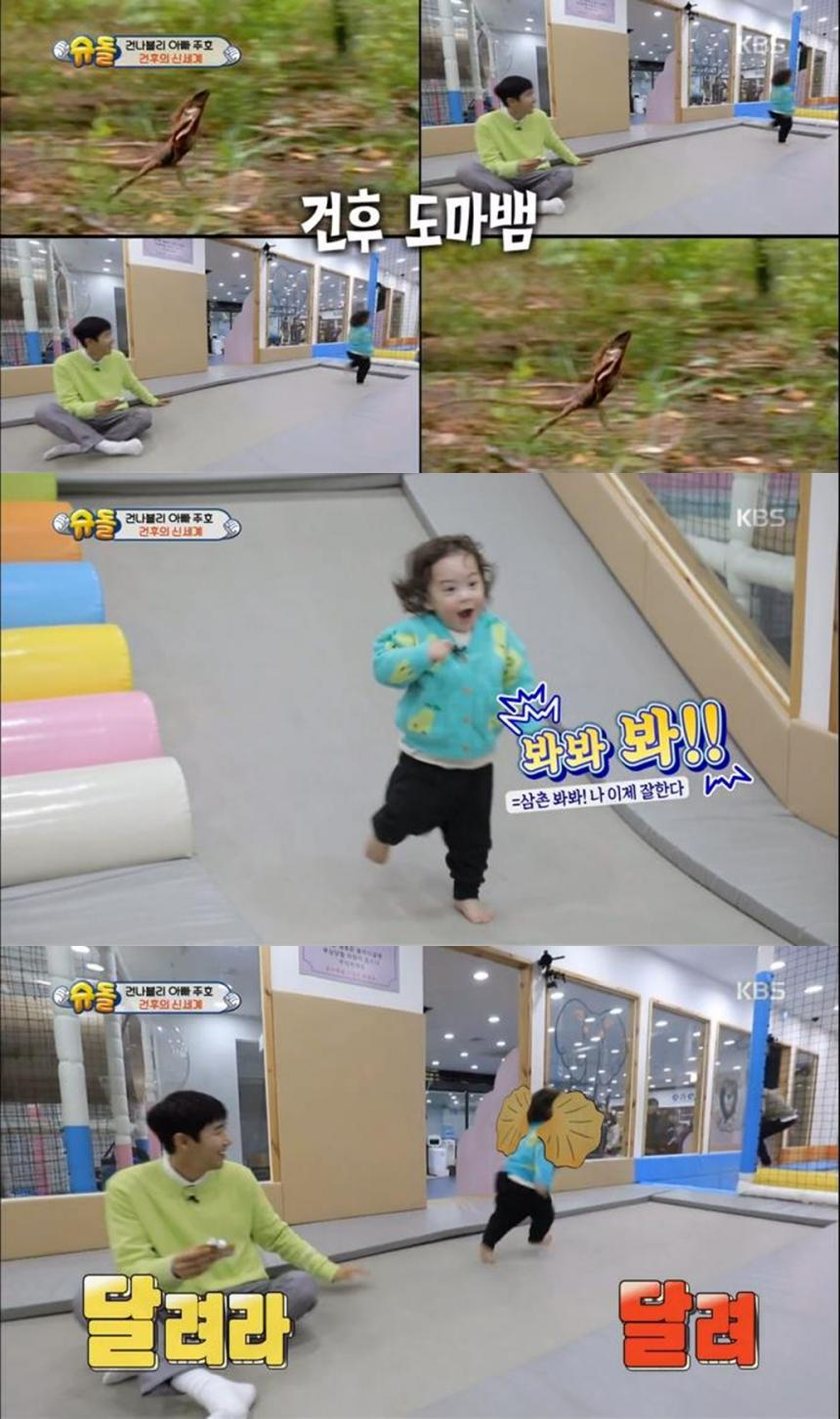 KBS 2TV '해피선데이-슈퍼맨이 돌아왔다' 방송 캡처