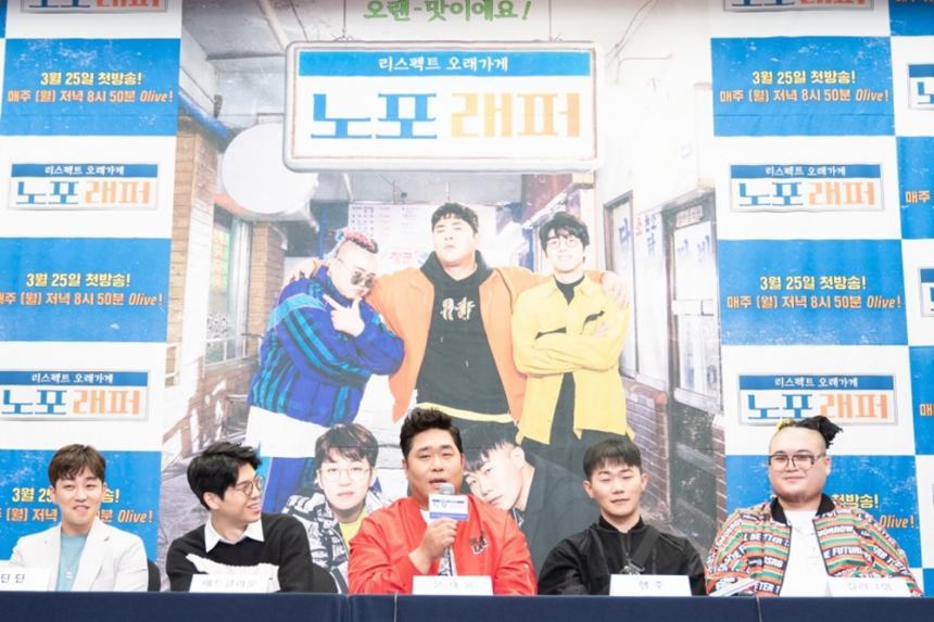 '노포래퍼' 제작발표회/ CJ E&M제공