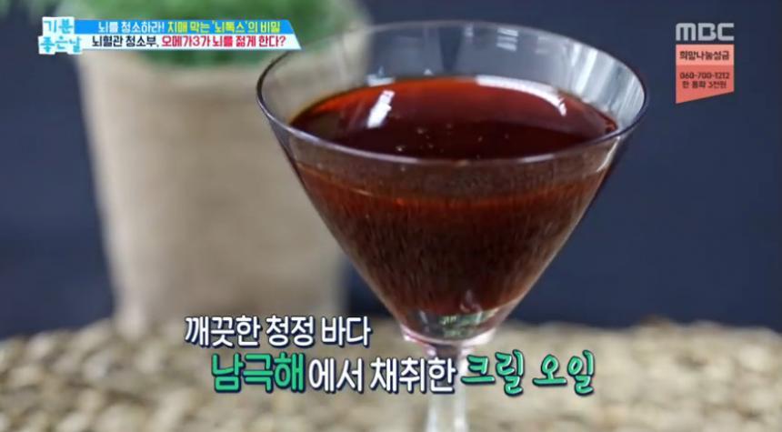 MBC '기분좋은 날' 방송 캡처
