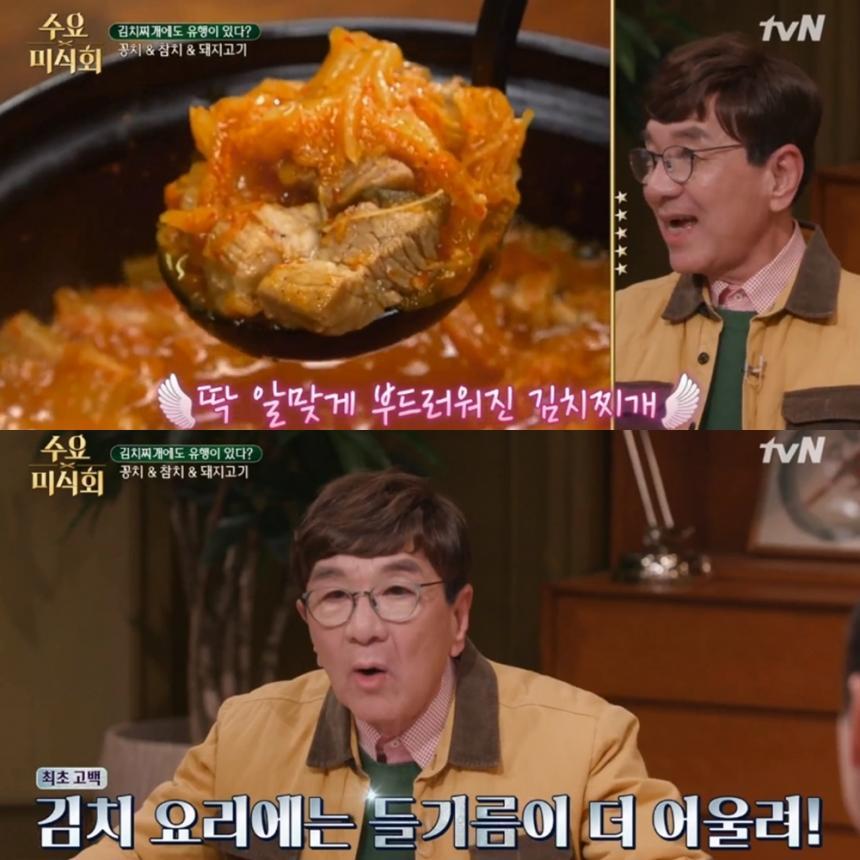 이정섭 돼지고기 김치찌개 / tvN '수요미식회' 방송캡처