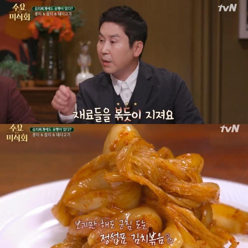 이정섭 김치 / tvN '수요미식회' 방송캡처