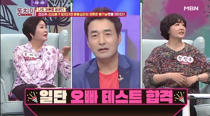 배동성 아내 요리연구가 전진주 /MBN '동치미' 방송캡처