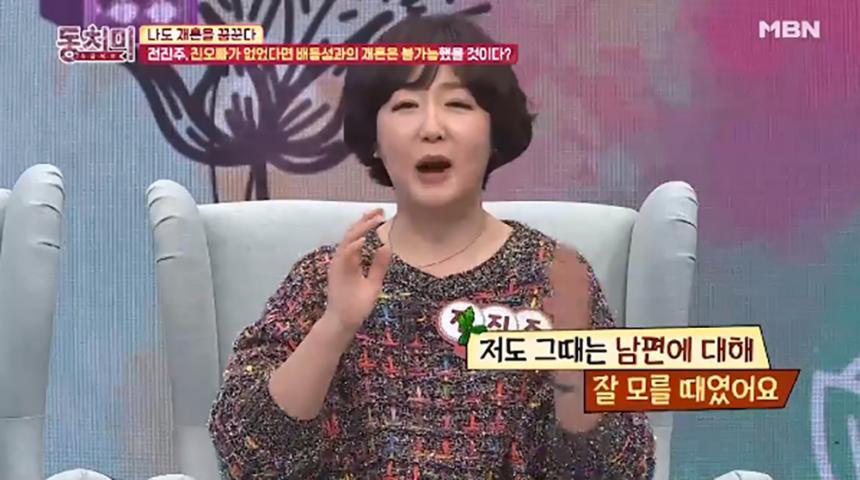 배동성 아내 전진주 /MBN '동치미' 방송캡처