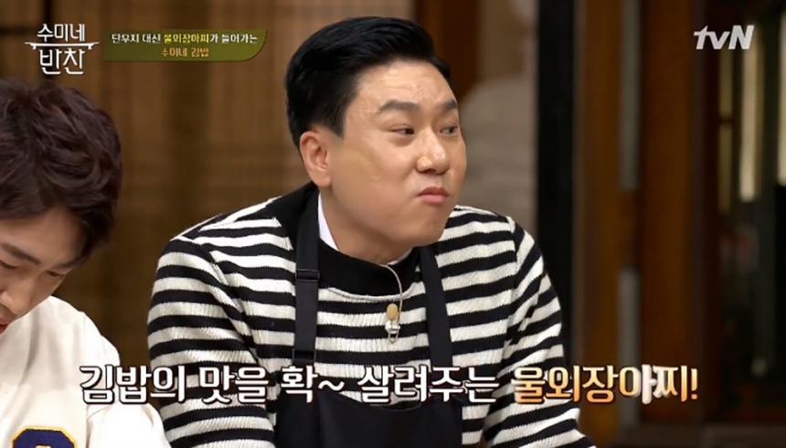 김수미 울외장아찌 /tvN '수미네 반찬' 방송캡처