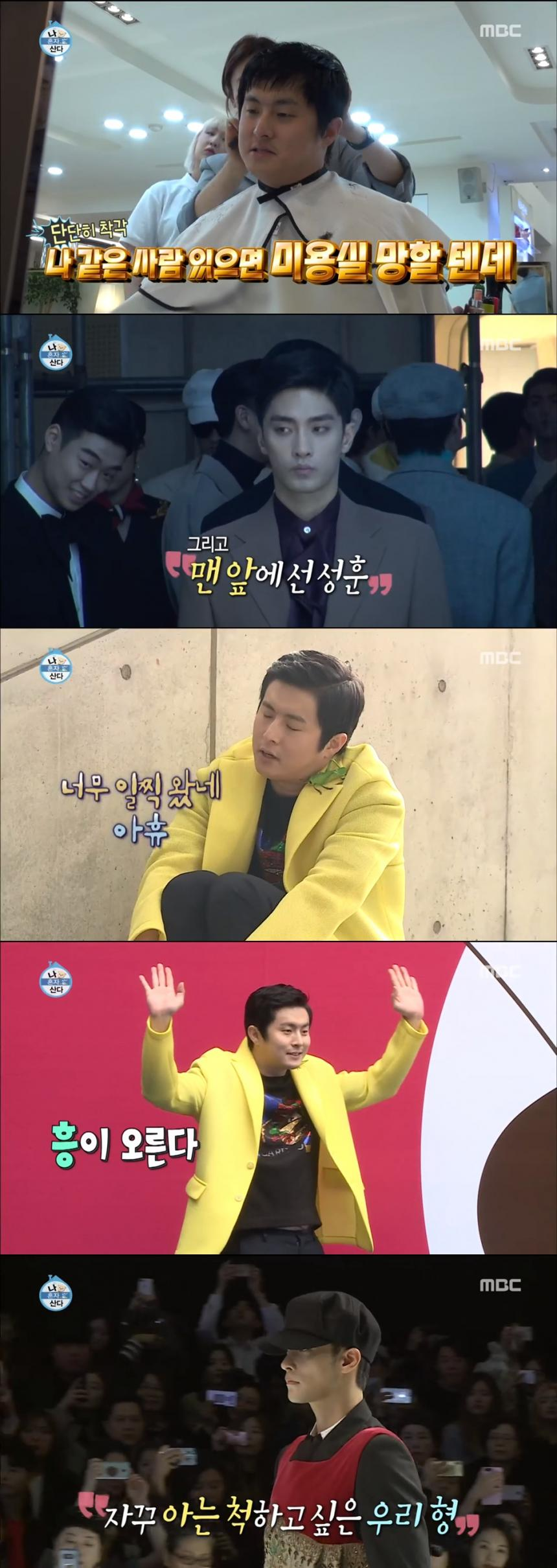 MBC '나 혼자 산다' 방송 캡쳐