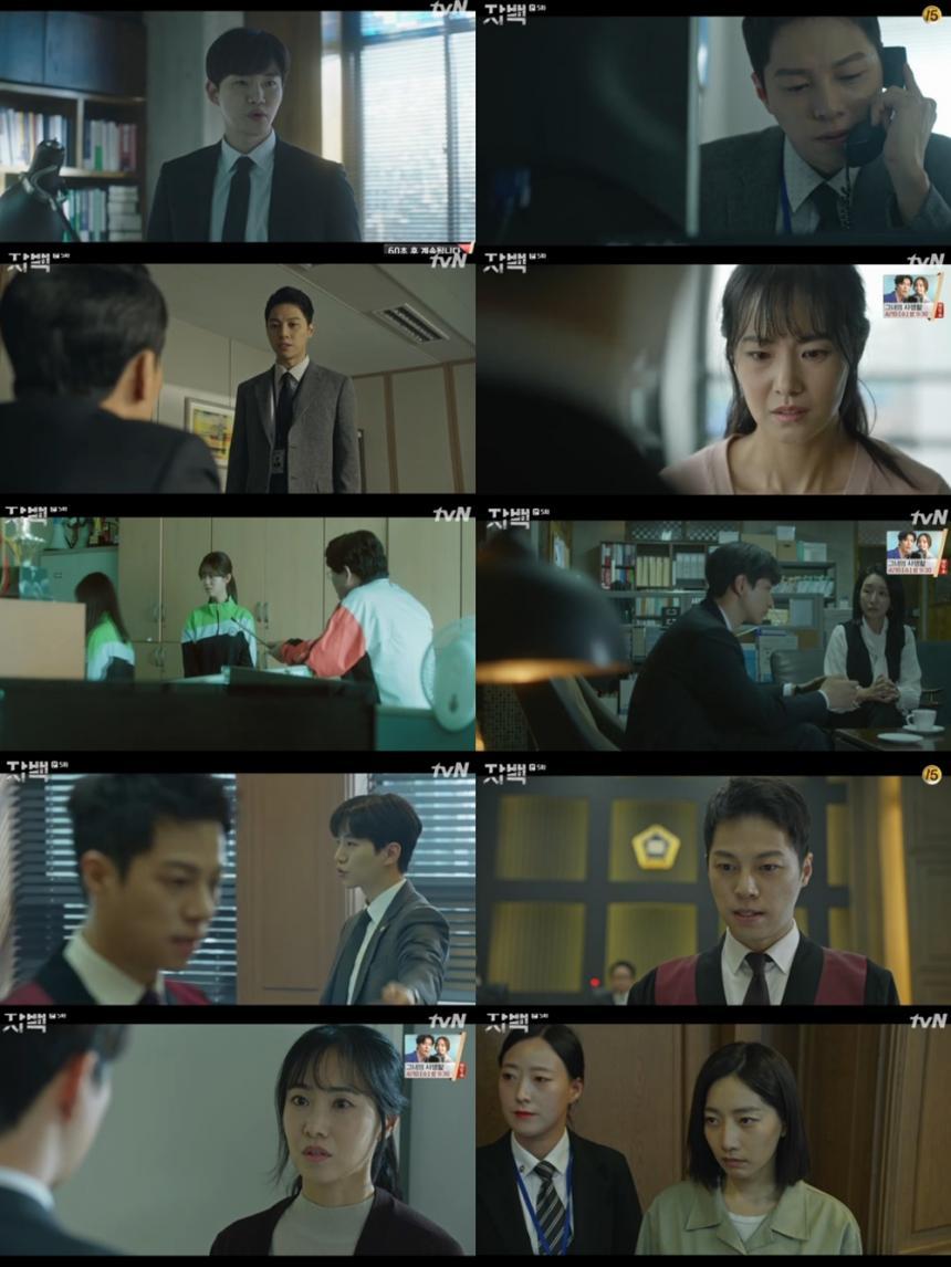 tvN'자백'방송캡처