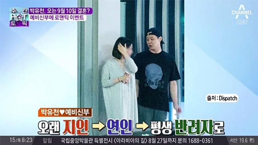 황하나-박유천 / 채널A