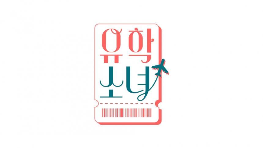 Mnet '유학소녀'