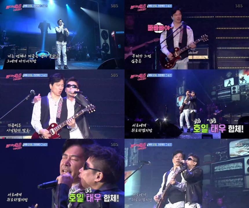 SBS '불타는 청춘'
