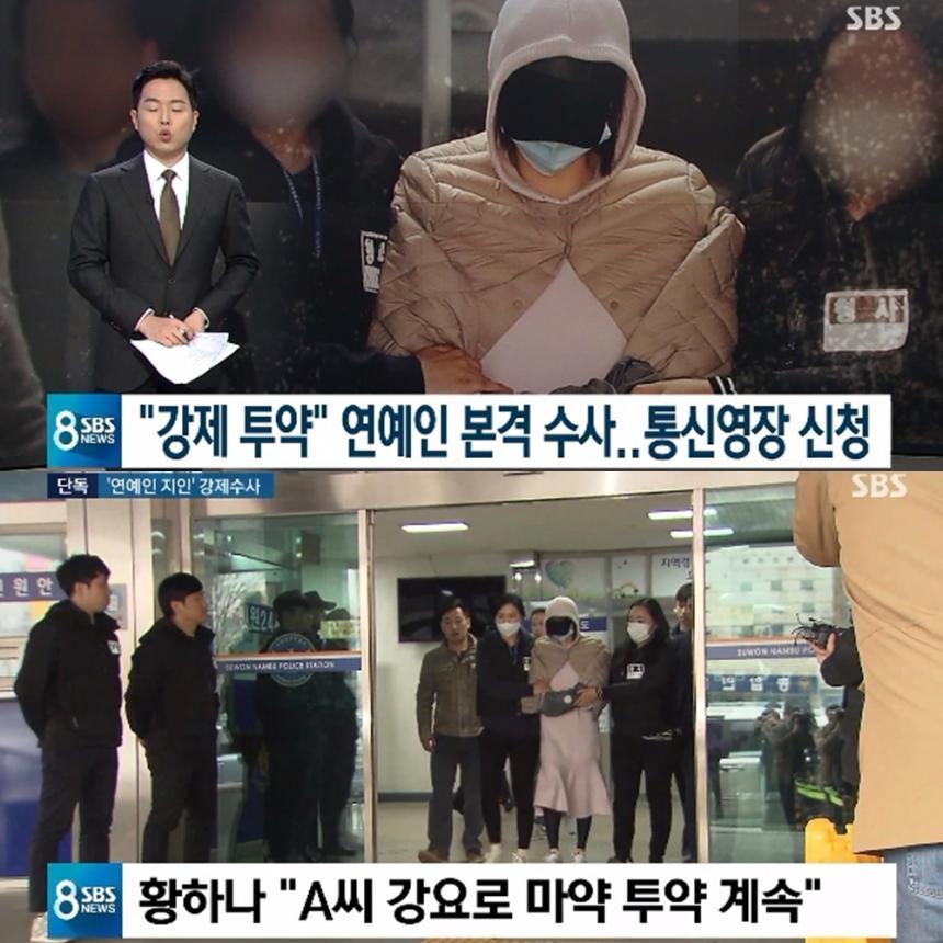황하나 마약 / SBS '8뉴스' 방송캡처