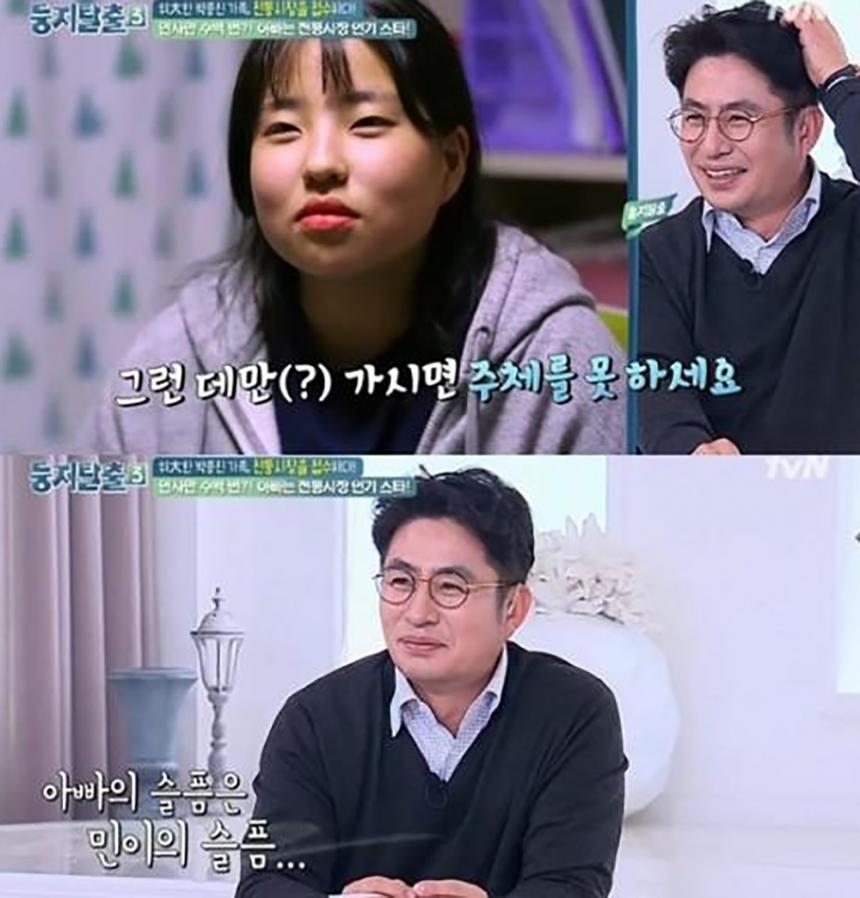 박종진-딸 박민 /