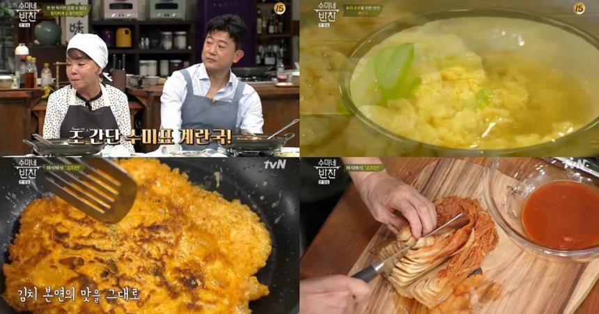 tvN '수미네반찬' 방송 캡처