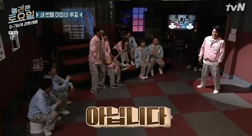 김종민 / tvN '호구들의 감빵생활' 방송캡처