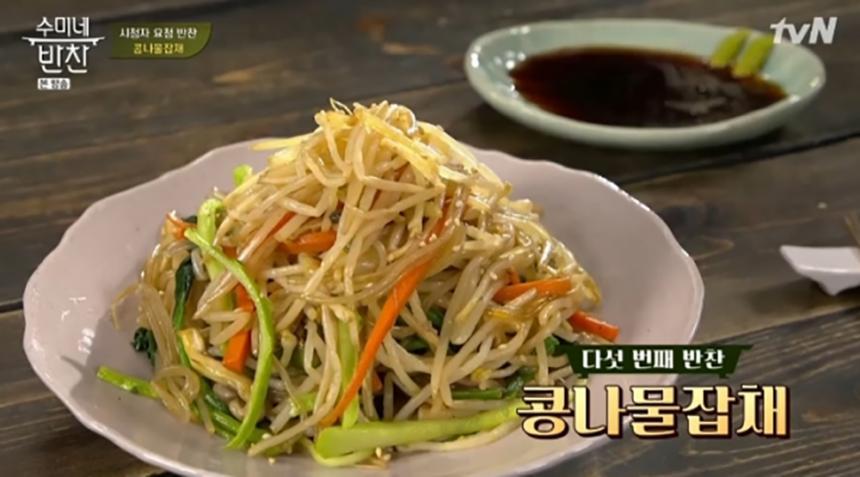 김수미 표 콩나물잡채 레시피 / tvN 제공