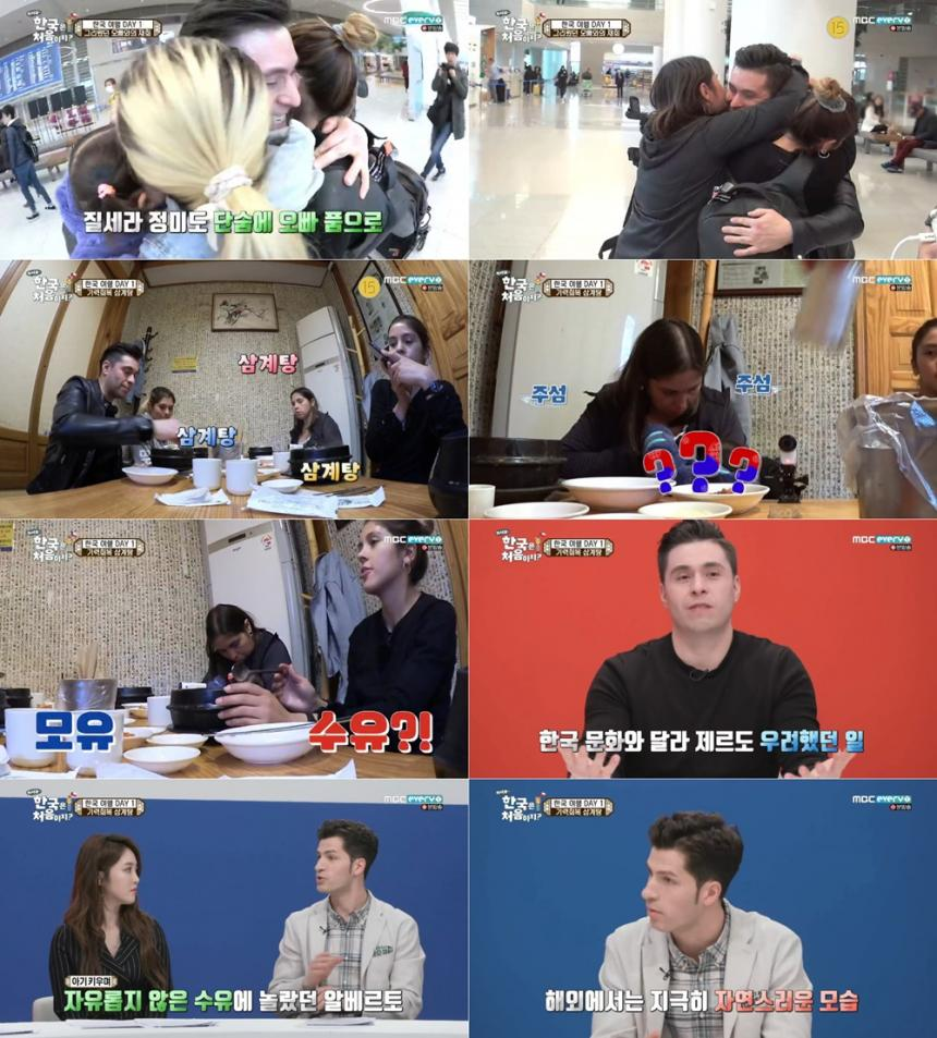 MBC에브리원 '어서와 한국은 처음이지' 방송 캡처