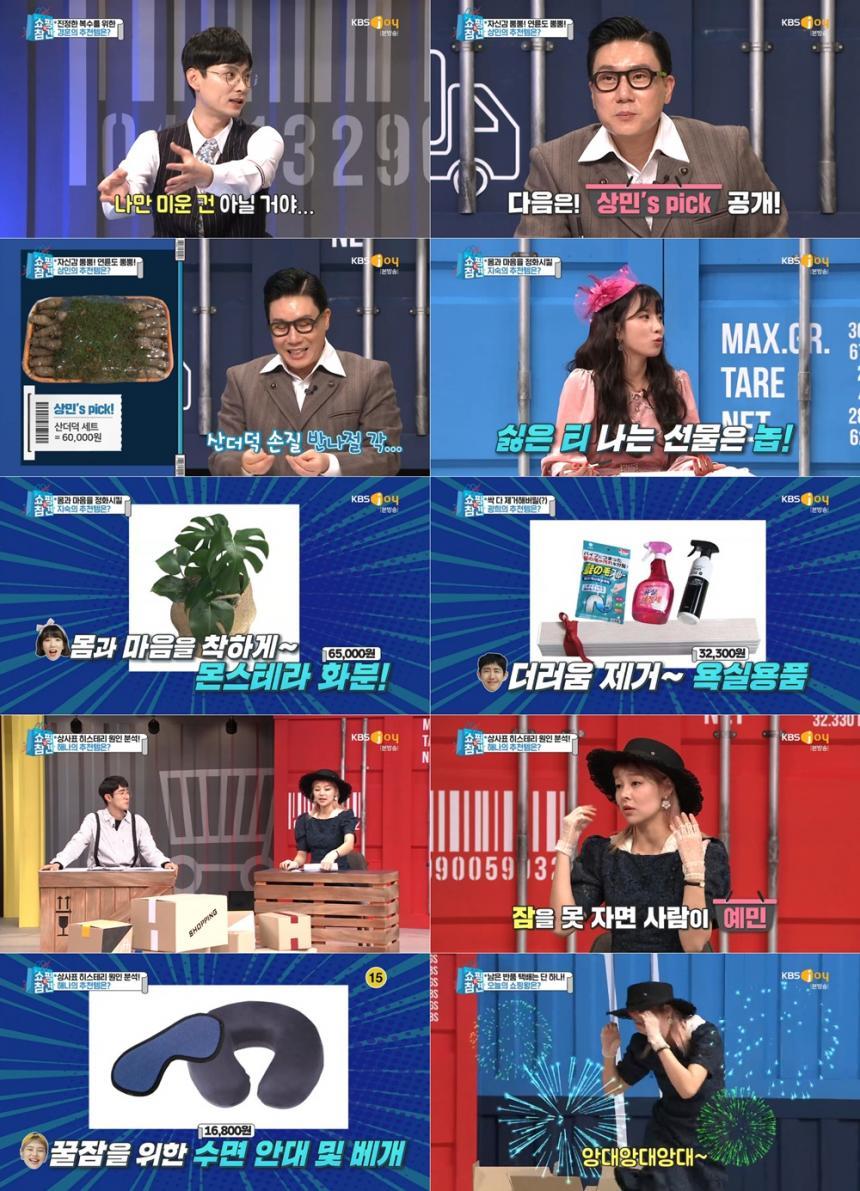 KBS Joy '쇼핑의 참견'
