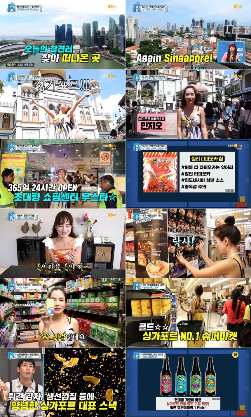 KBS Joy '쇼핑의 참견' 방송 캡처