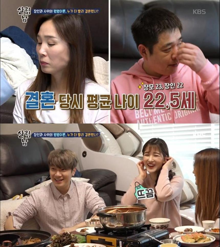 KBS 2TV '살림하는 남자들 시즌2' 방송 캡처