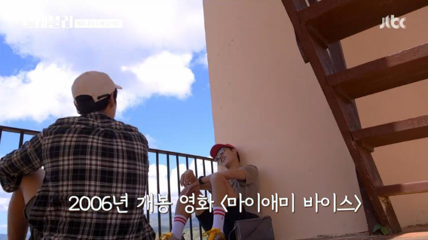 JTBC '트래블러' 방송 캡처