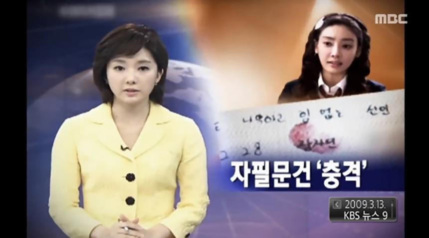故 장자연 사건 / MBC