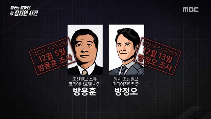 故 장자연 사건 / MBC '당신이 믿었던 페이크' 방송캡처