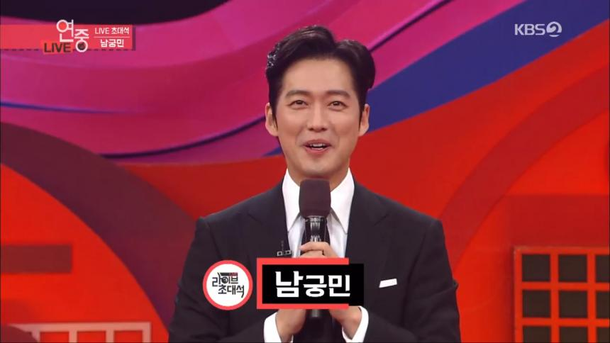 KBS2 '연예가중계' 방송 캡처