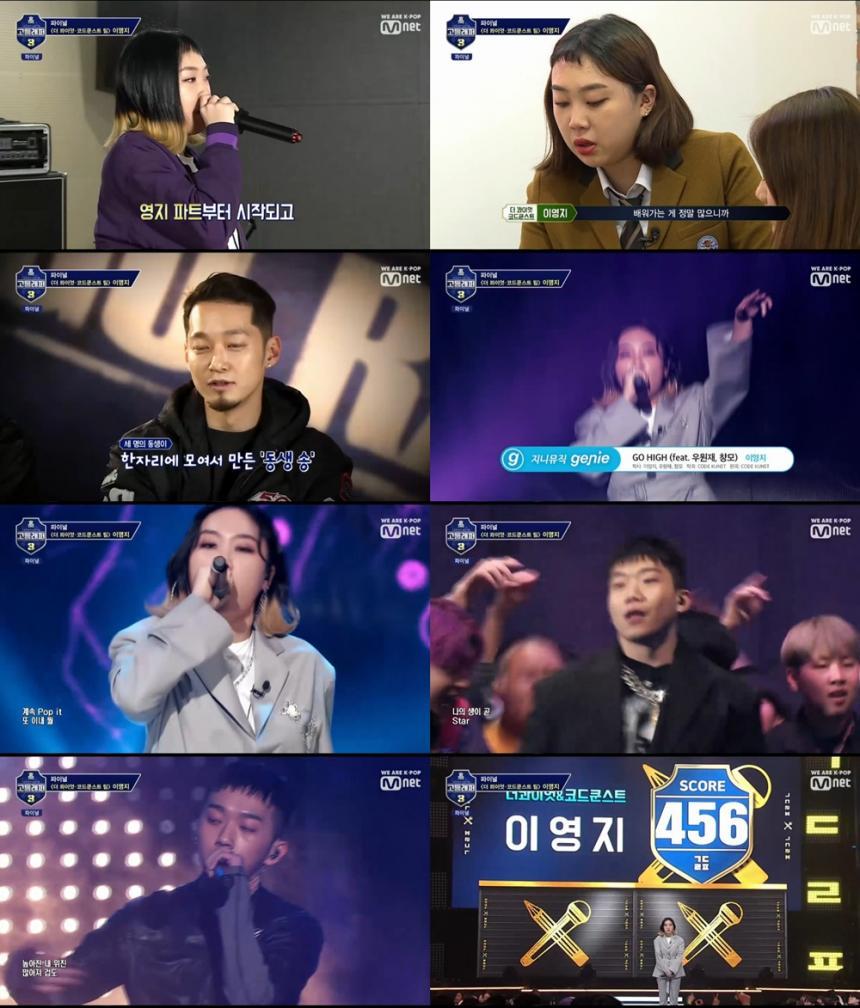 '고등래퍼3' 방송캡처