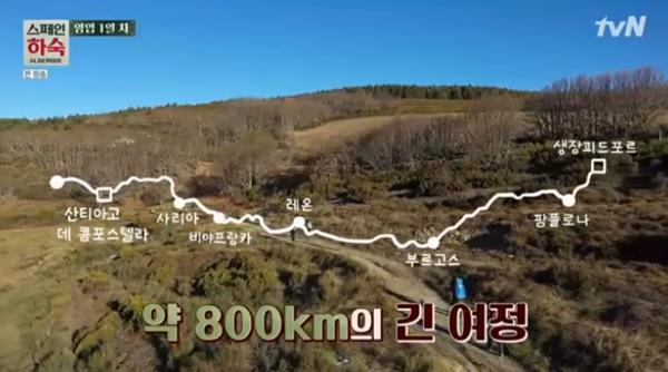 tvN '스페인하숙' 방송 캡처