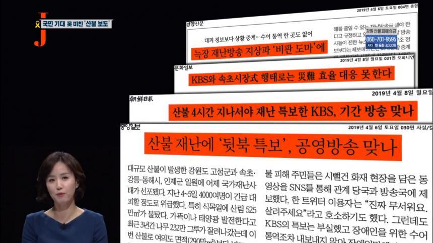 KBS1 '저널리즘 토크쇼 J' 방송 캡처