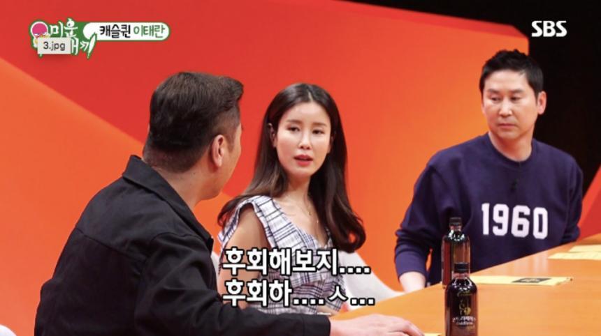 SBS'미운 우리 새끼' 방송 캡처