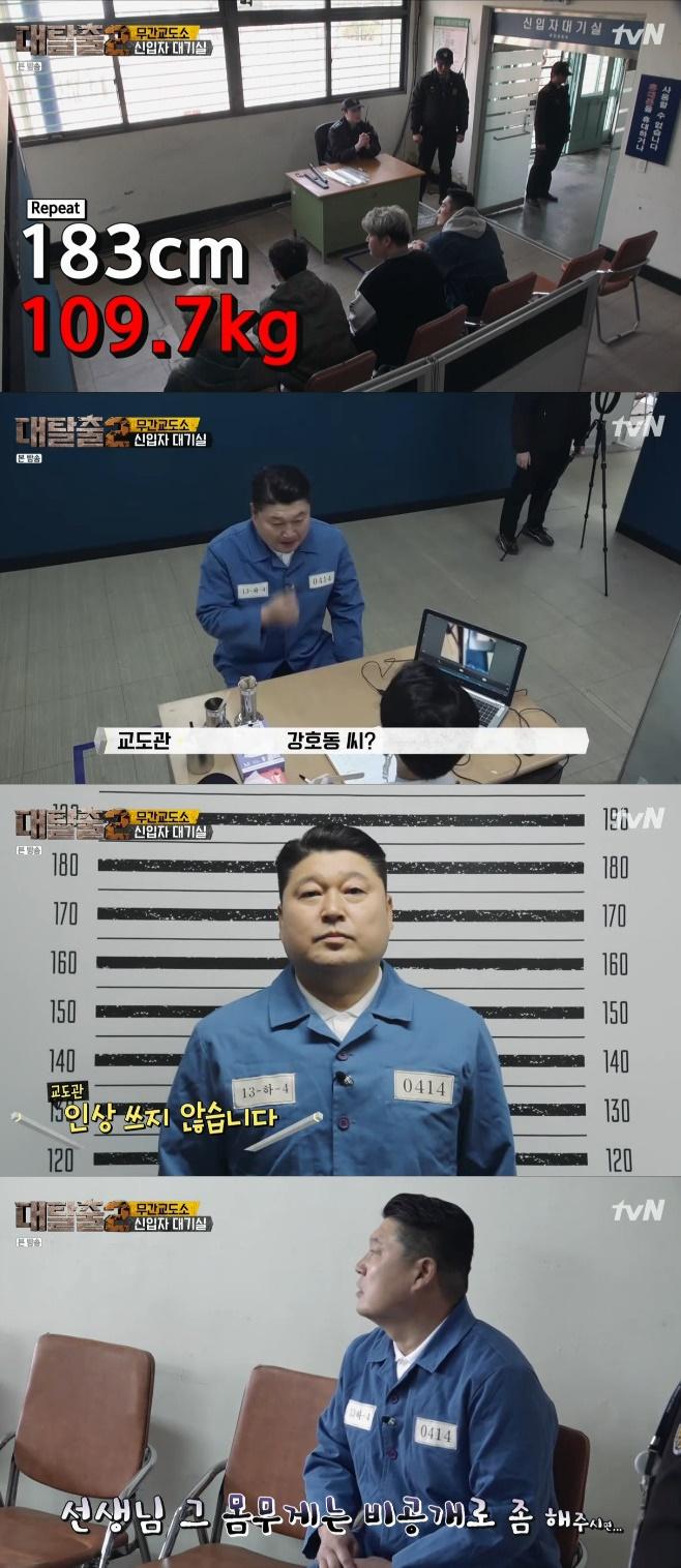 강호동 몸무게 공개 /