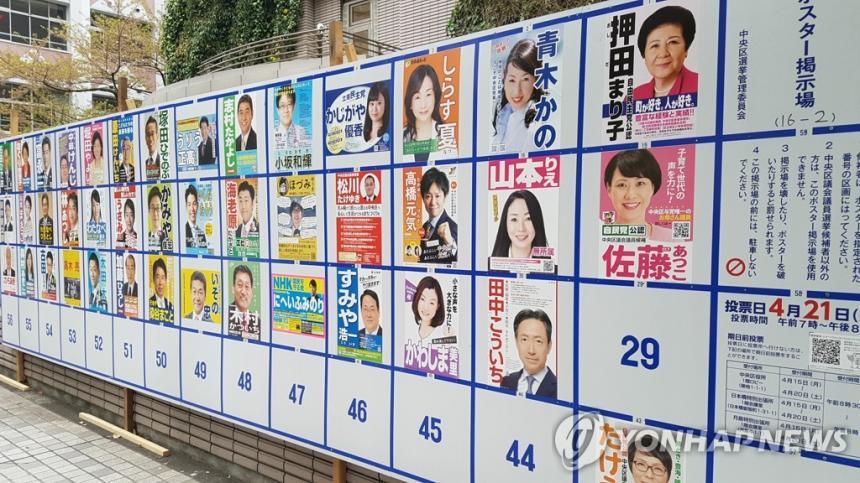 주오(중앙)구 구의원, 구청장 후보 포스터 / 연합뉴스