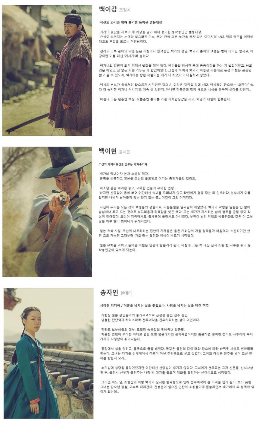 '녹두꽃' 공식 홈페이지