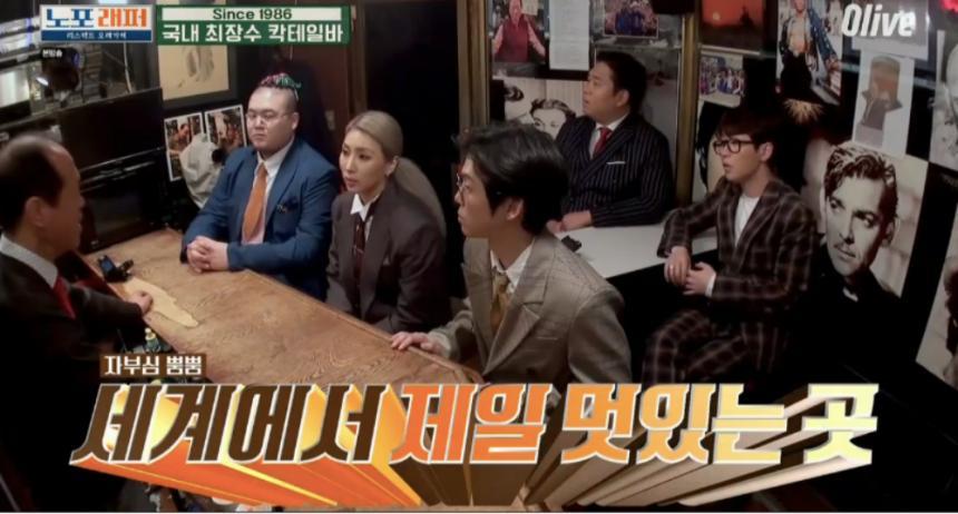 올리브'노포래퍼' 방송 캡처
