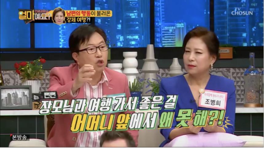 TV조선'얼마예요' 방송 캡처