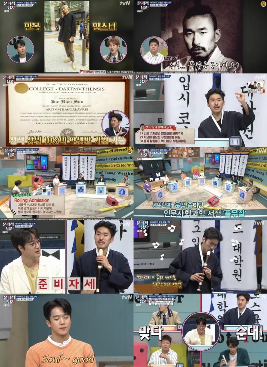 tvN '문제적 남자'방송캡처