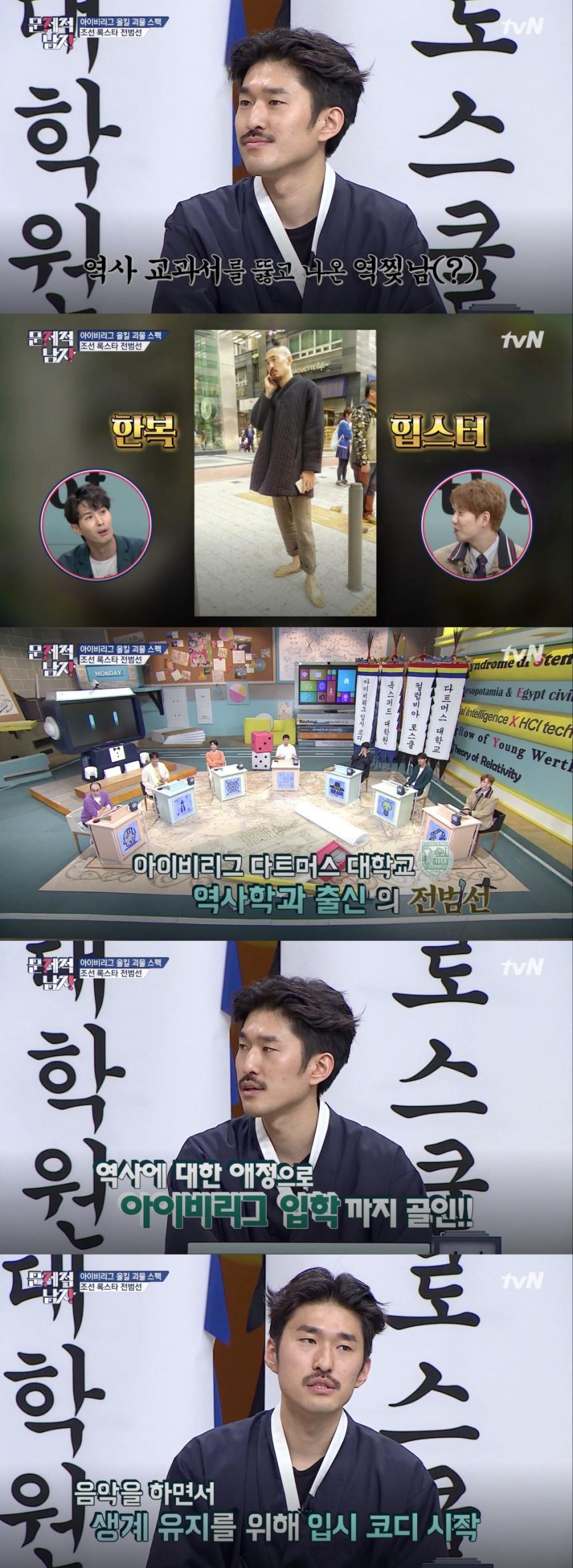 tvN '뇌섹시대-문제적 남자' 방송 캡처