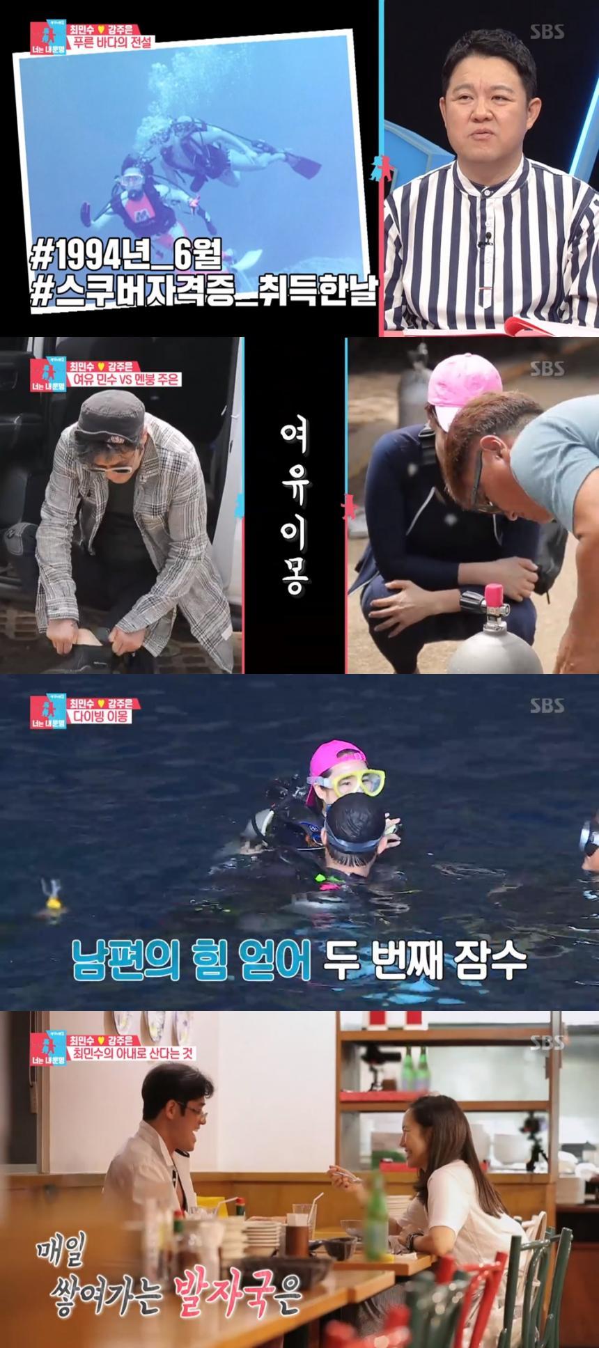 SBS '동상이몽2 너는 내운명' 방송 캡쳐