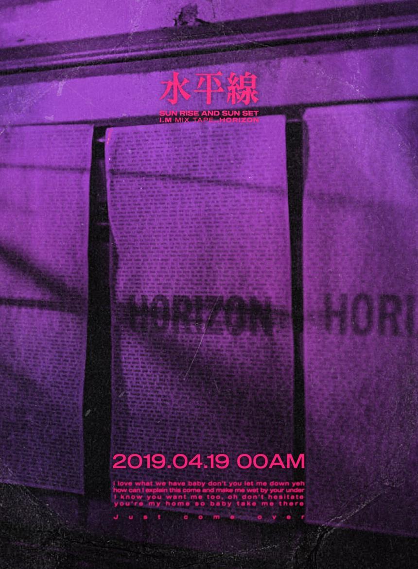 몬스타엑스 공식 트위터