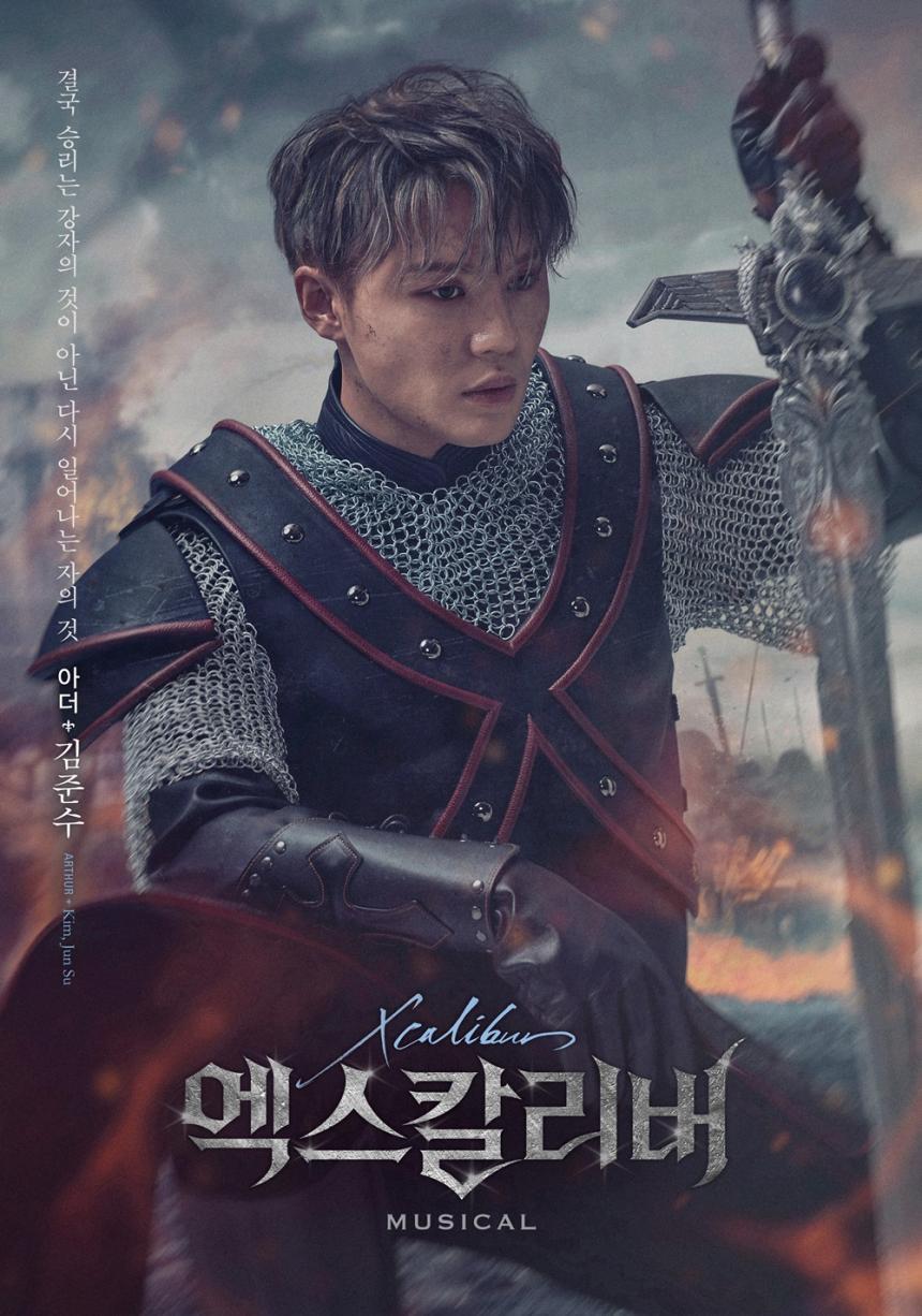 '엑스칼리버' 2차 컨셉 포스터-김준수 / EMK뮤지컬컴퍼니