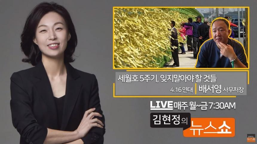 4.16연대 배서영 사무처장 / '김현정의 뉴스쇼' 유튜브