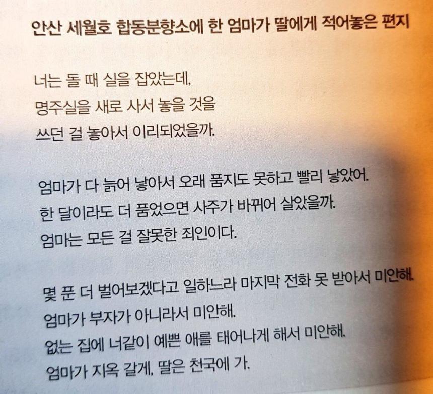 안산 세월호 합동분향소에 한 엄마가 딸에게 적어놓은 편지
