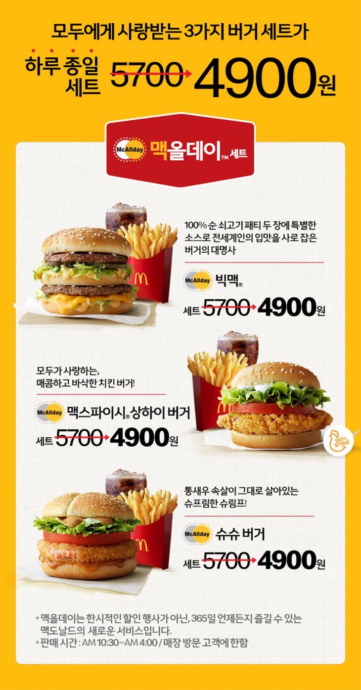 맥도날드 홈페이지 캡처